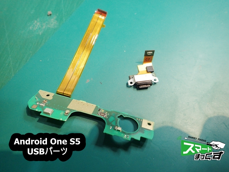 Android One S5 USBパーツ取り外し