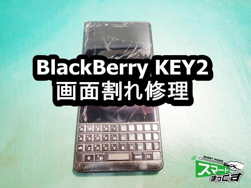 BlackBerry KEY2画面割れ端末