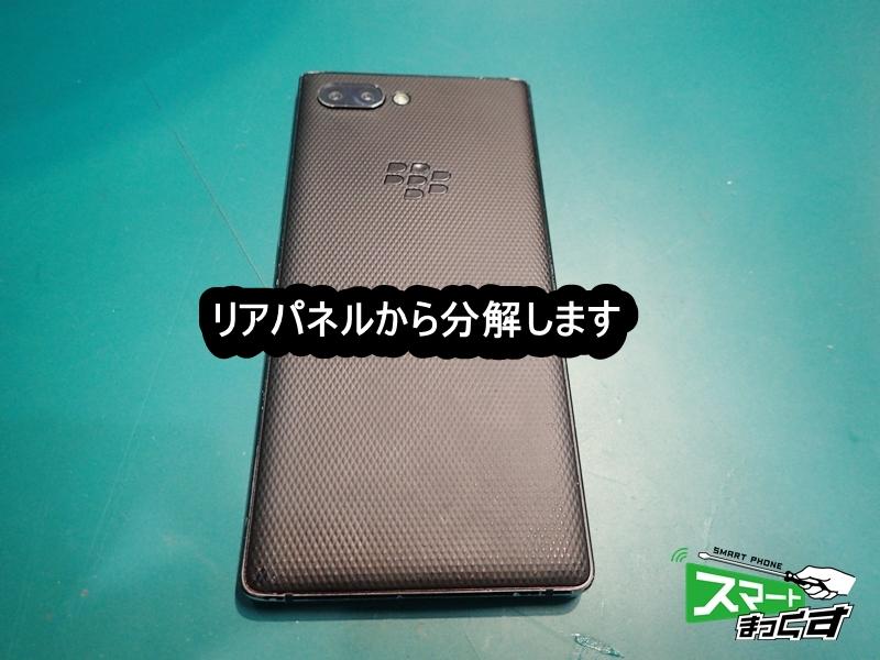 BlackBerry KEY2リアパネル