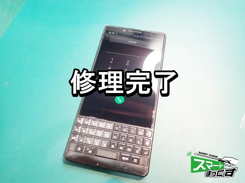BlackBerry KEY2ディスプレイ交換修理完了