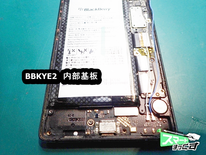 BlackBerry KEY2内部基板