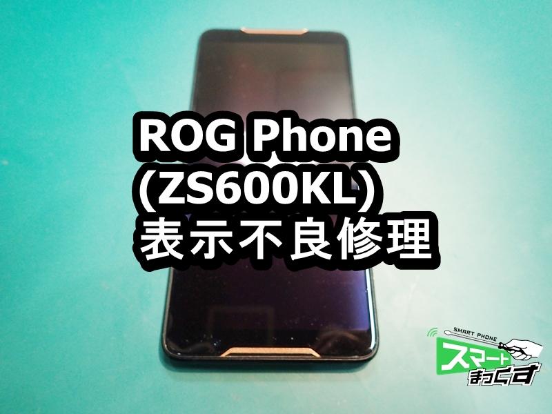 ROG Phone ZS600KL 表示不良修理