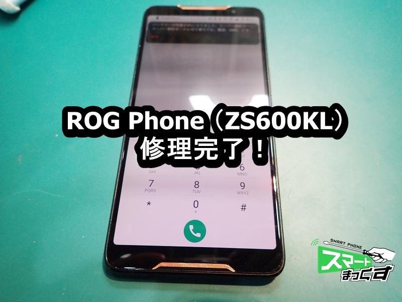 ROG Phone ZS600KL 表示不良も修理完了