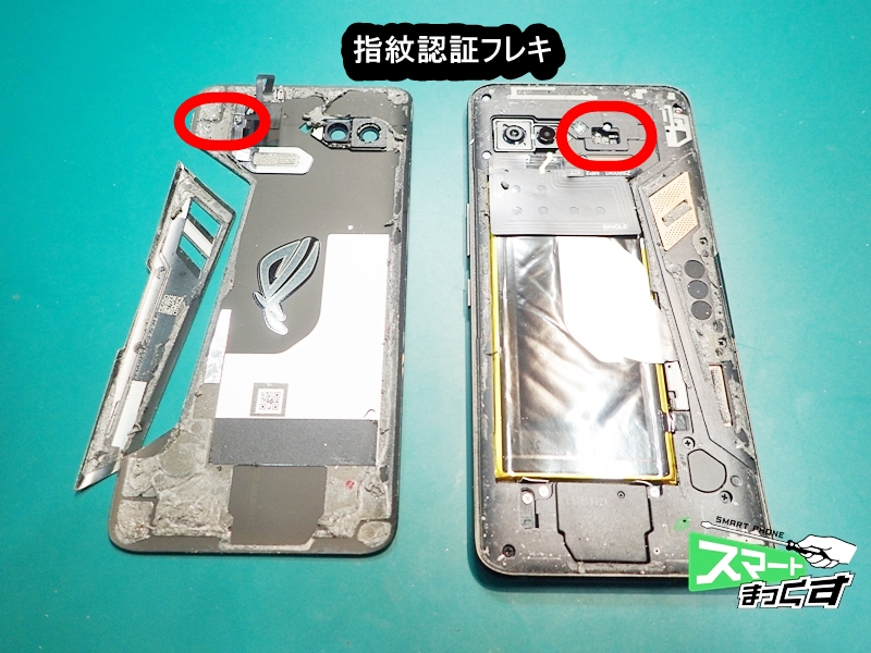 ROG Phone ZS600KL 指紋認証フレキ