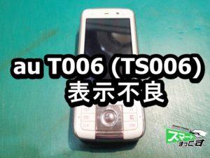 au T006 (TS006)表示不良 端末