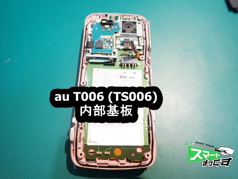 au T006 (TS006)内部基板