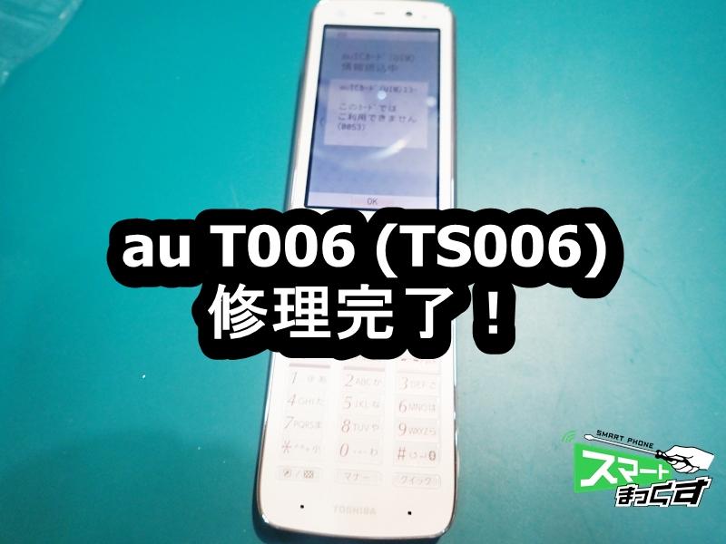au T006 (TS006)表示不良 修理完了