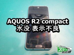 AQUOS R2 compact 水没 表示不良端末