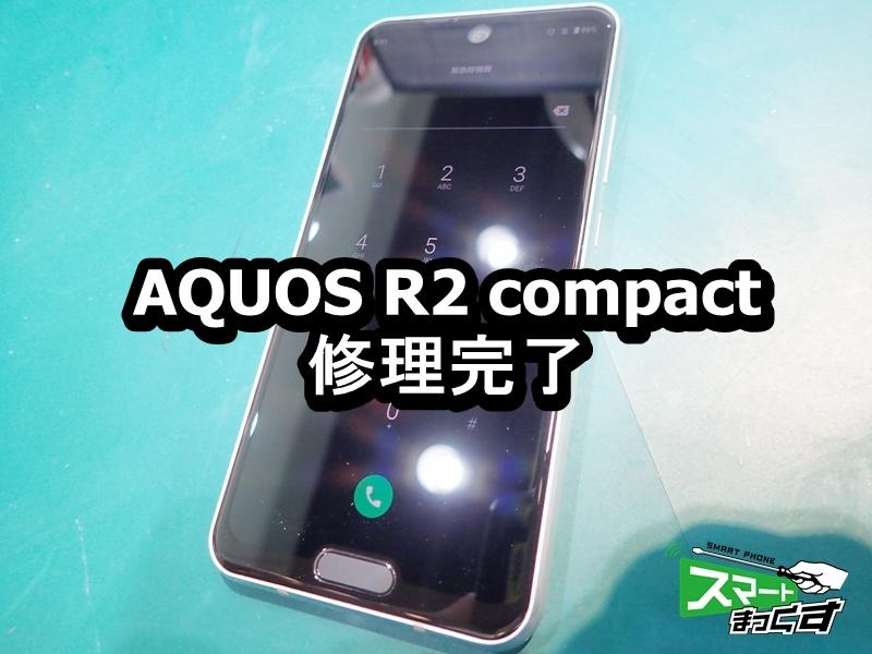 AQUOS R2 compact 水没表示不良 修理完了