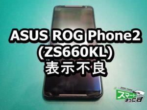 ASUS ROG Phone2 ZS660KL 有機EL割れ 表示不良 端末