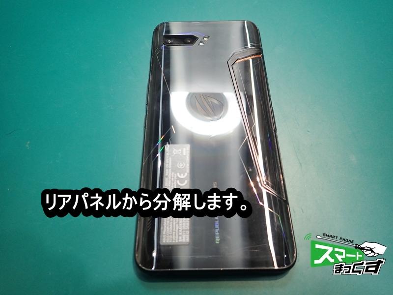 ASUS ROG Phone2 ZS660KL リアパネル