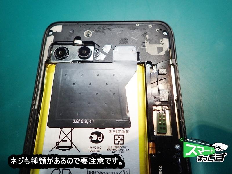 ASUS ROG Phone2 ZS660KL 内部フレーム上部
