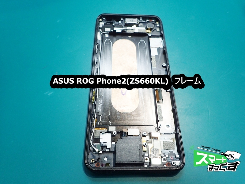 ASUS ROG Phone2 ZS660KL フレーム