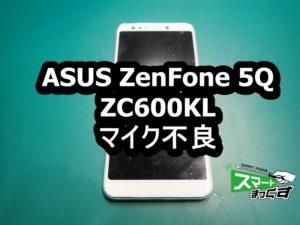 ZenFone 5Q ZC600KL 通話不良 マイク不良端末