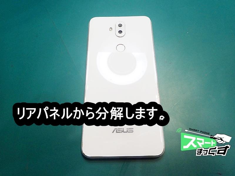 ZenFone 5Q ZC600KL リアパネル