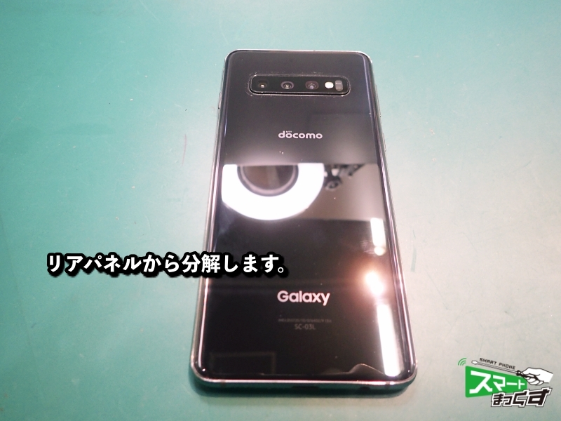Galaxy S10 SC-03L リアパネル