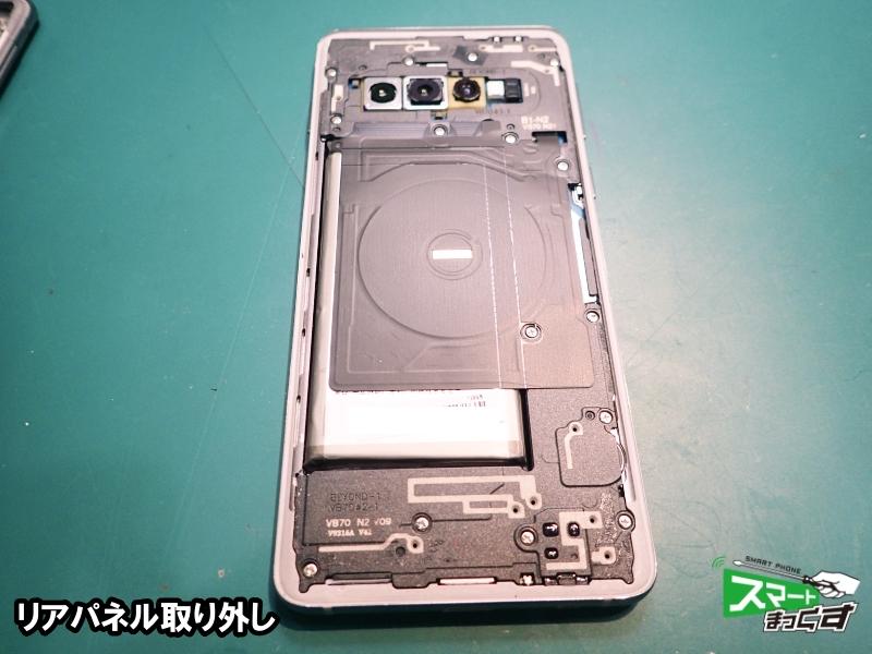 Galaxy S10 SC-03L リアパネル取り外し