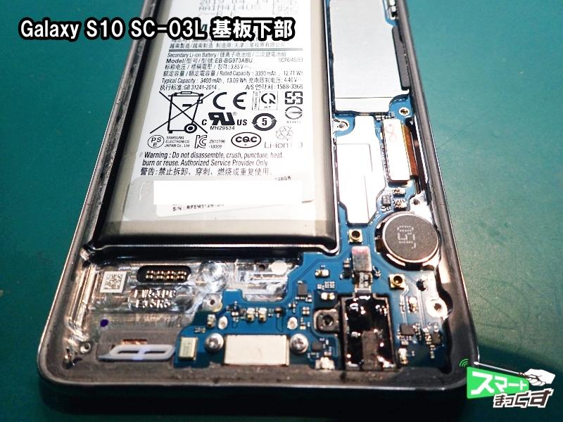 Galaxy S10 SC-03L 基板下部