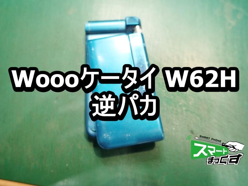 Woooケータイ W62H au 逆パカ端末