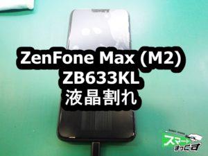 ZenFone Max (M2) ZB633KL 液晶割れ端末