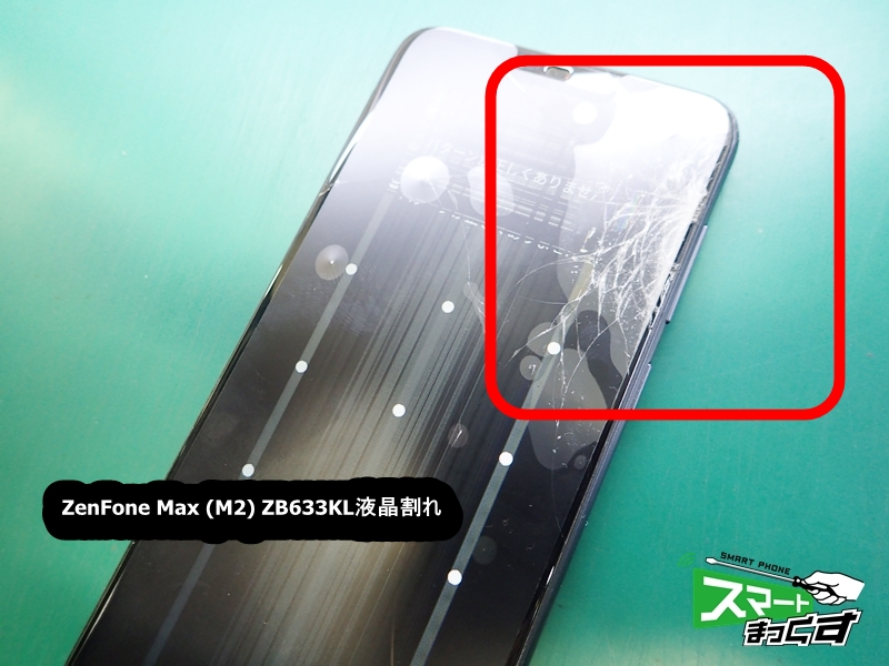 ZenFone Max (M2) ZB633KL 破損箇所