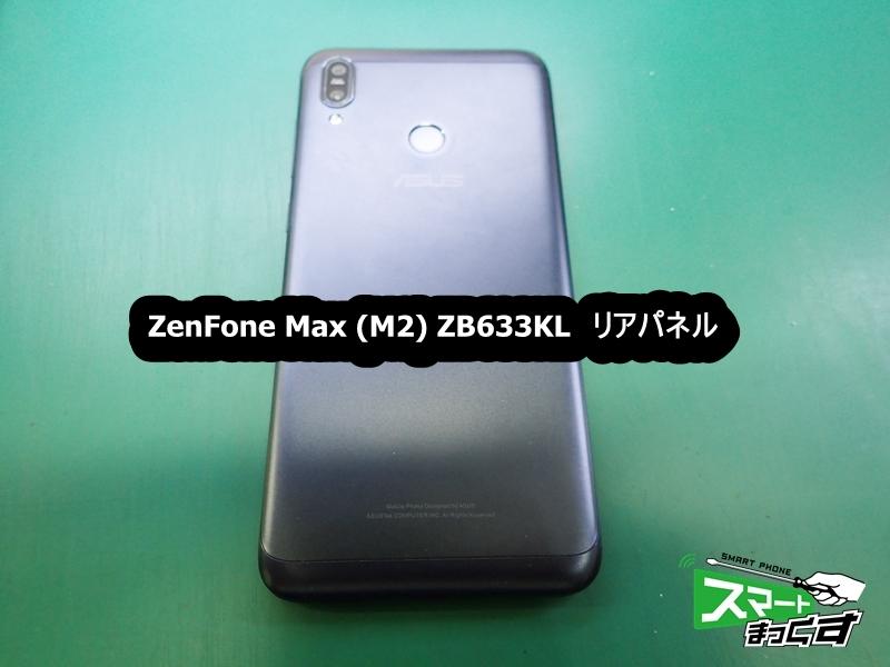 ZenFone Max (M2) ZB633KL リアパネル