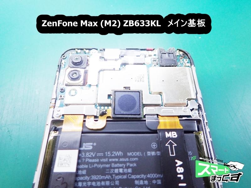 ZenFone Max (M2) ZB633KL メイン基板