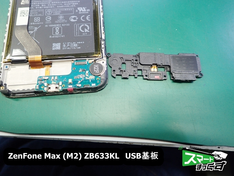 ZenFone Max (M2) ZB633KL USB基板