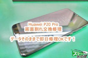 Huawei P20 pro 画面割れ修理 即日修理対応致します