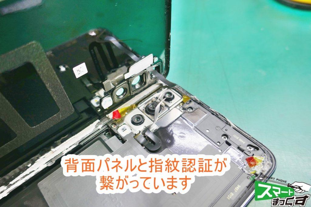 Huawei P20 pro 背面パネル分解