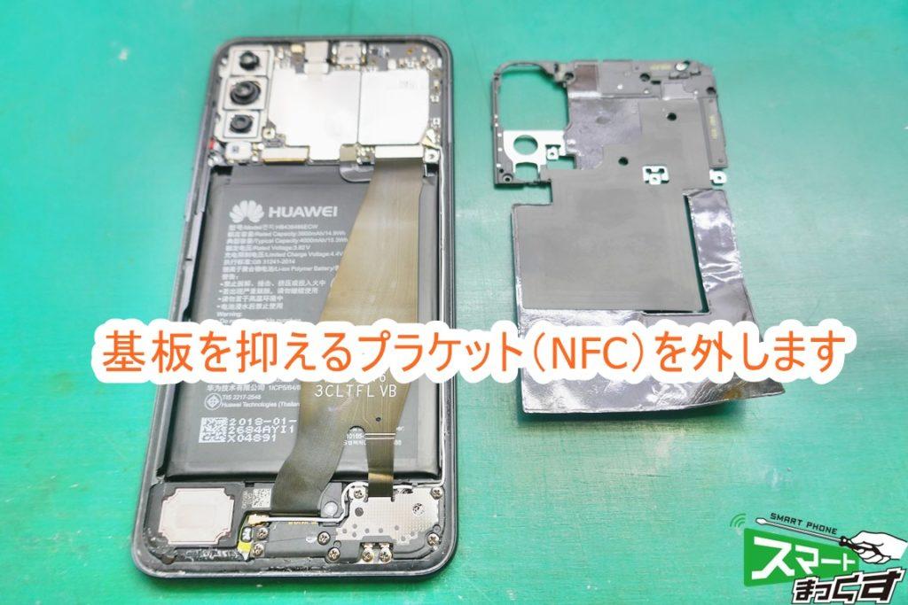 Huawei P20 pro プラケット分解