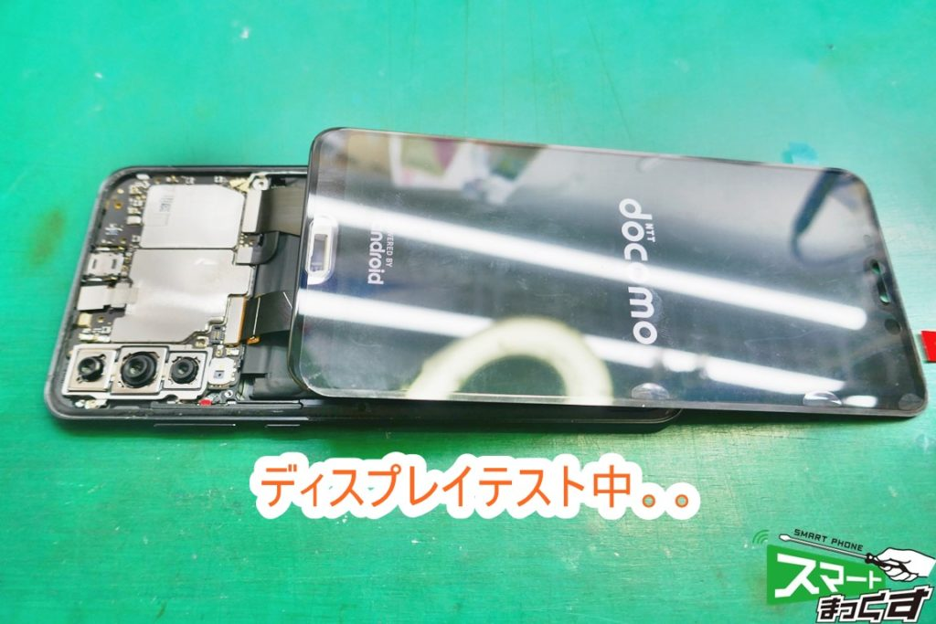 Huawei P20 pro ディスプレイ仮付けテスト中