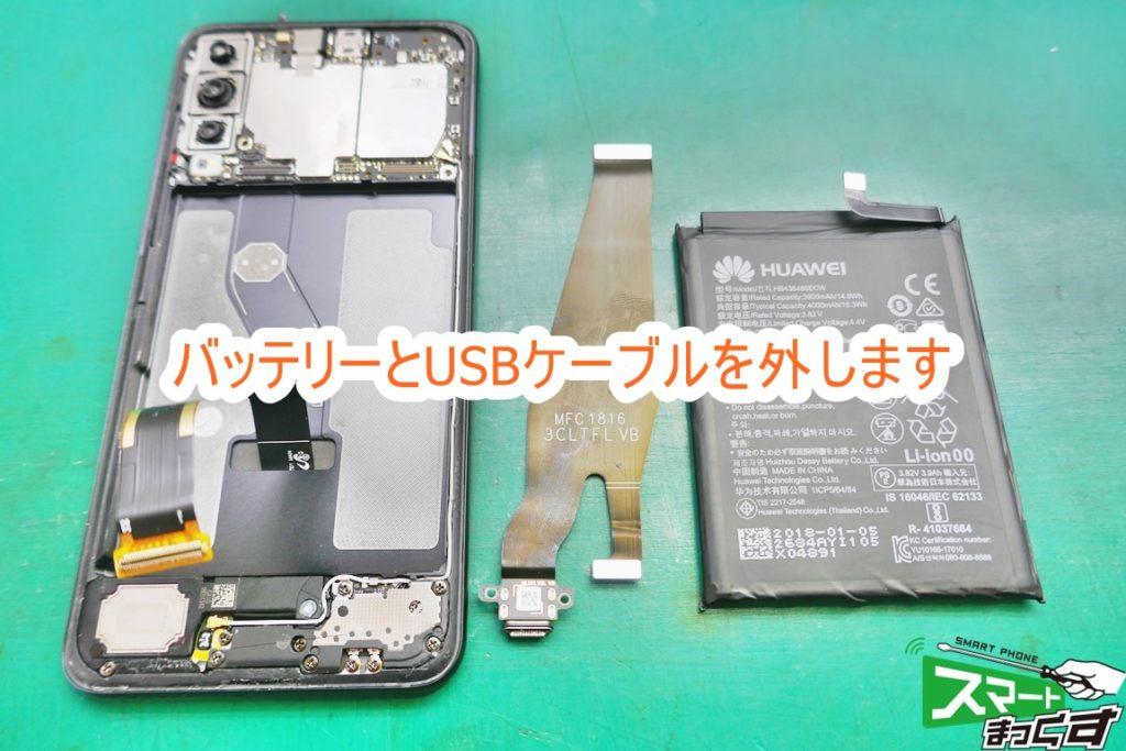 Huawei P20 pro バッテリー&USBコネクタフレキ 分解