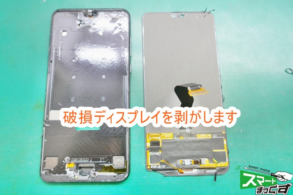 Huawei P20 pro 破損ディスプレイ取り外し