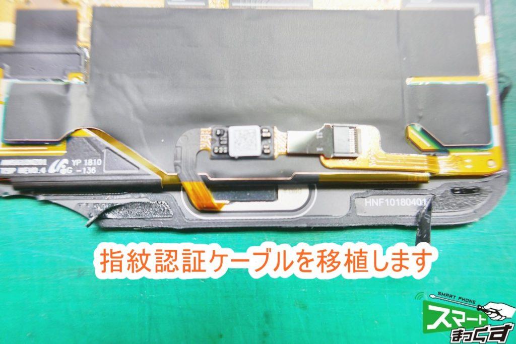 Huawei P20 pro 指紋認証ケーブルの移植