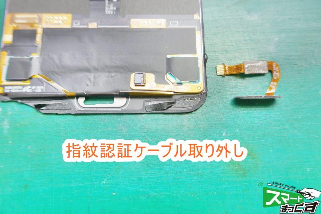 Huawei P20 pro 指紋認証ケーブル取り外し