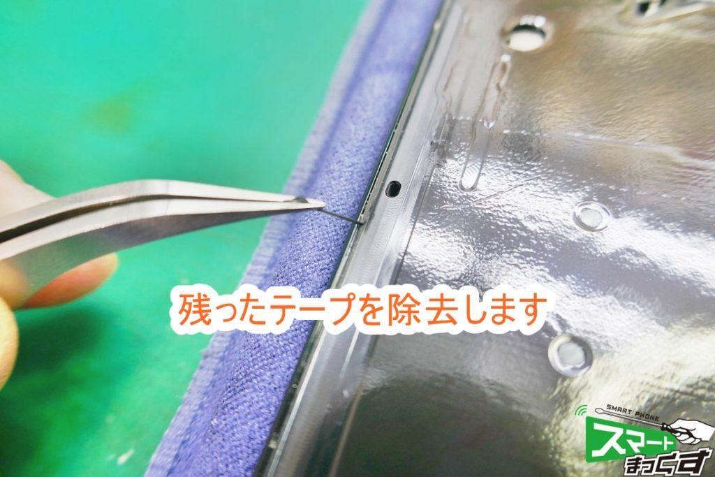 Huawei P20 pro フレーム掃除