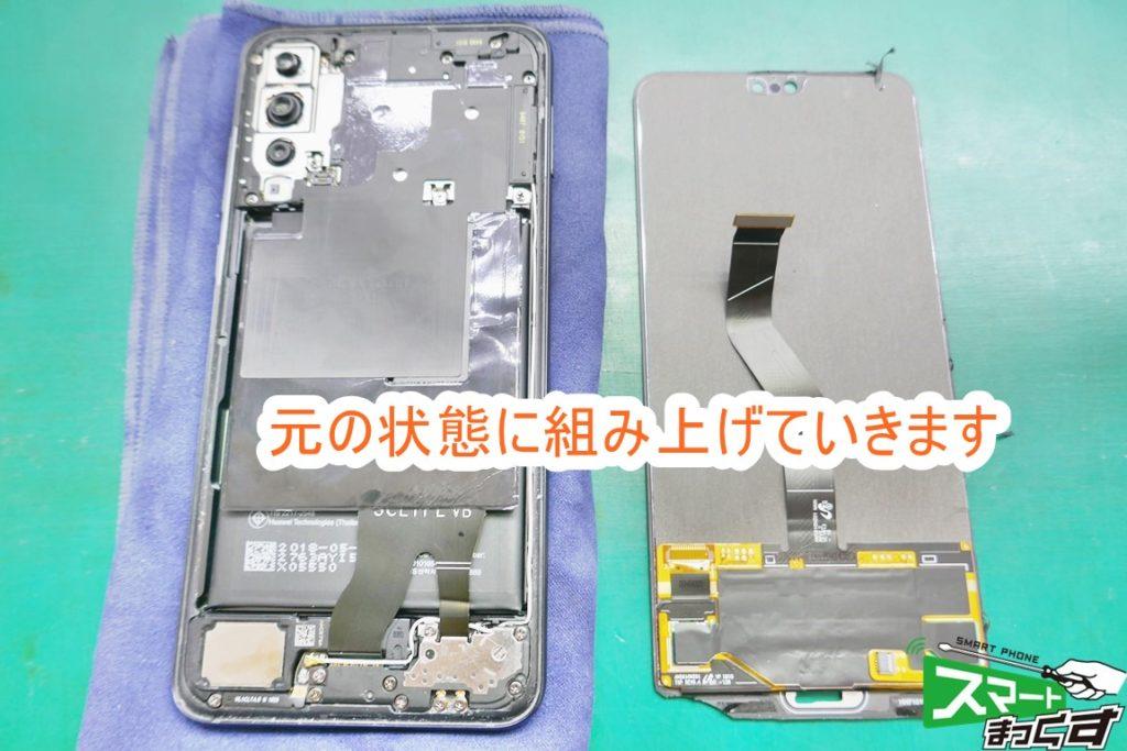 Huawei P20 pro 組み戻し