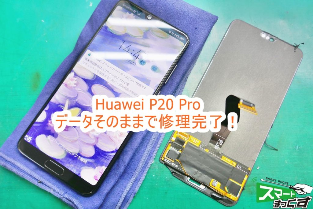Huawei P20 pro 修理完了!
