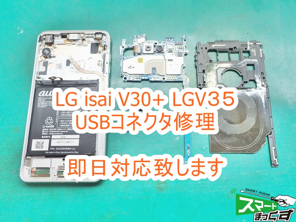 LG isai V30+ LGV35 USBコネクタ修理