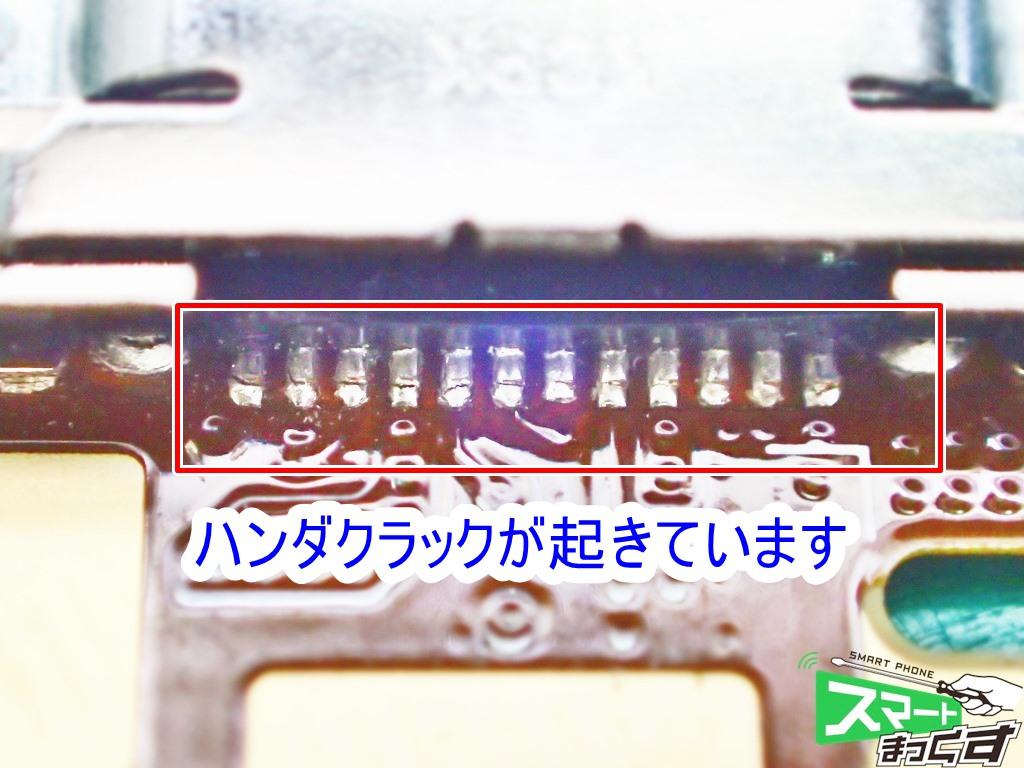 LG isai V30+ LGV35 USB破損部拡大