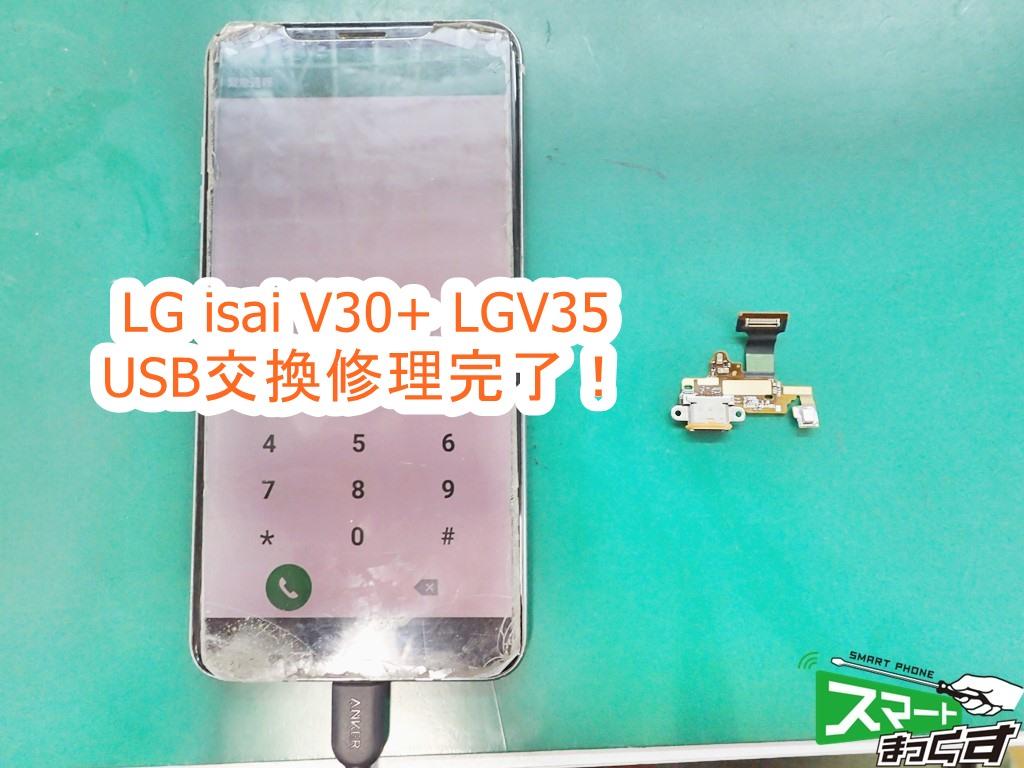 LG isai V30+ LGV35 修理完了