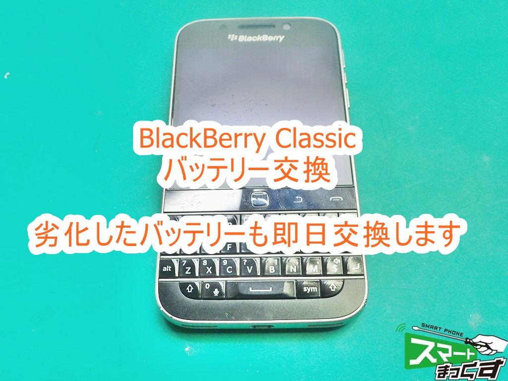 BlackBerry Classic バッテリー交換 即日修理対応致します