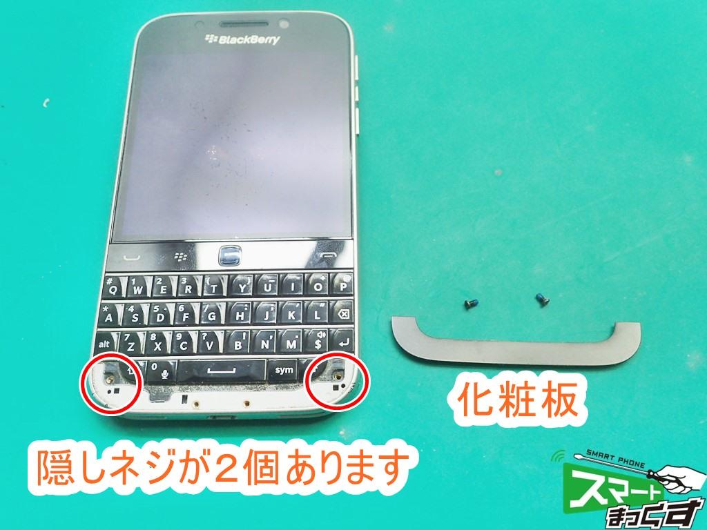 BlackBerry Classic 分解開始