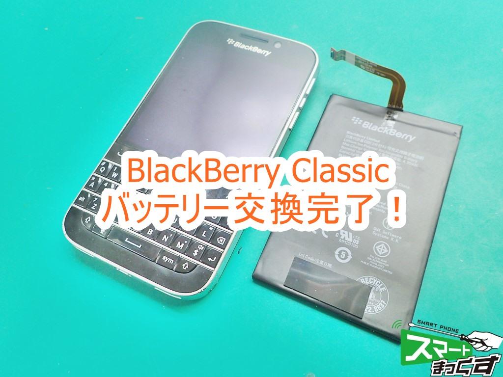 BlackBerry Classic バッテリー交換完了