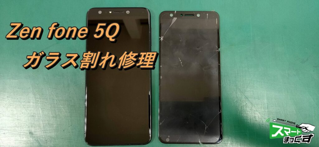 Zenfone 5Q ガラス割れ交換修理