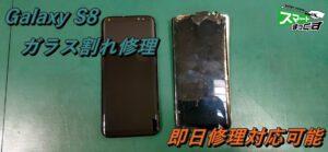 Galaxy S8 ガラス割れ交換修理