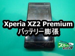 Xperia XZ2 Premium バッテリー膨張端末