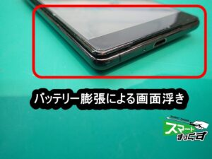 Xperia XZ2 Premium バッテリー膨張により画面浮き