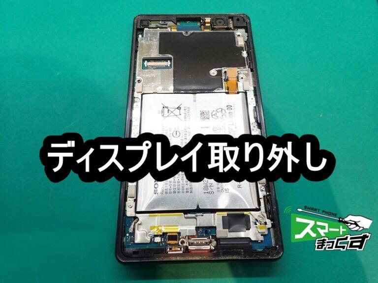 Xperia XZ2 Premium ディスプレイ取り外し